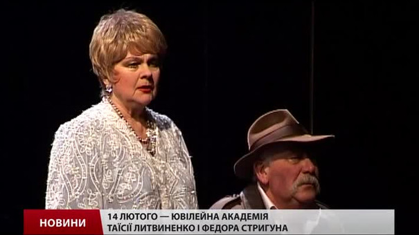 Ювілей відзначать корифеї театру Заньковецької — Таїсія Литвиненко та Федір Стригун