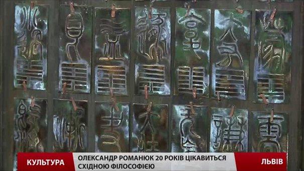 У Львові відкрили виставку «Не виходячи з двору, можна пізнати світ»