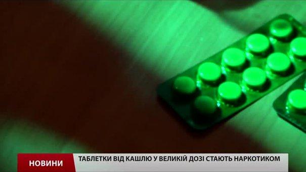 В аптеці на вул. Грінченка без рецепту продавали психотропні препарати