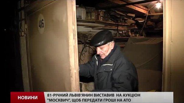 """81-річний львів'янин, аби заробити гроші для АТО, виставив на аукціон """"Москвич"""" 1974 року"""