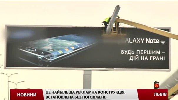У львівському аеропорту демонтували найбільший у місті незаконний рекламний щит