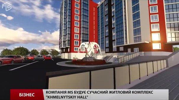 Компанія МS будує сучасний житловий комплекс «Хмельницький холл»