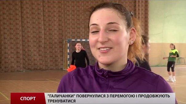 З Олімпу - у спортзал: «Галичанка» повернулась додому