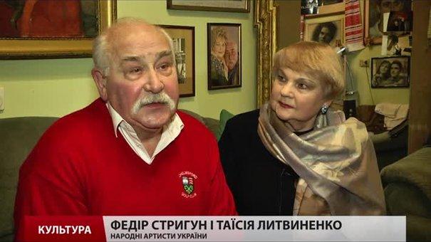 У суботу відзначать творчий ювілей Федір Стригун і Таїсія Литвиненко