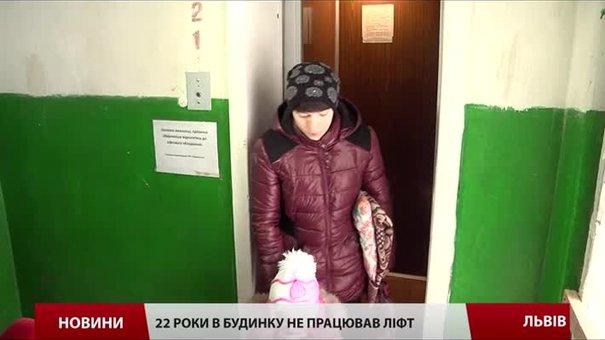 Львів'яни, які 22 роки ходили пішки на дев'ятий поверх, отримали новий ліфт