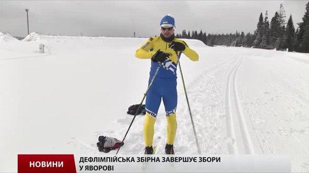 Українська збірна із лижних перегонів за крок до Дефлімпіади
