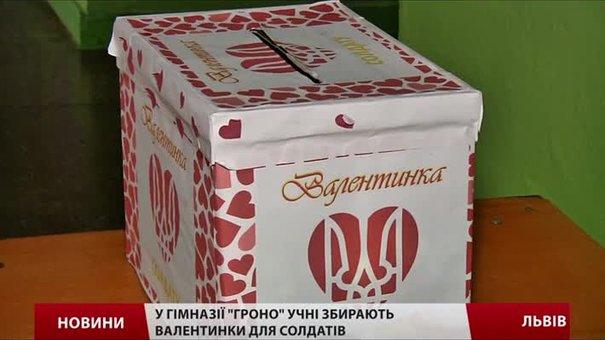 Львівські школярі підписують валентинки українським військовим