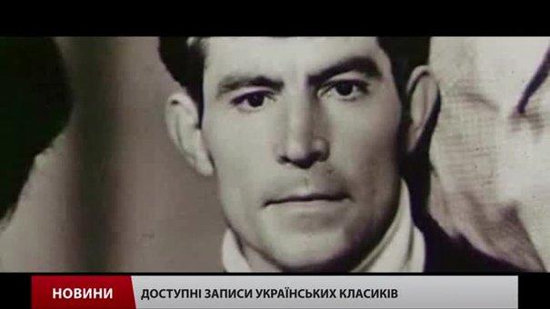 Голоси українських класиків можна послухати в інтернеті