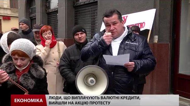У Львові позичальники банків пікетували НБУ