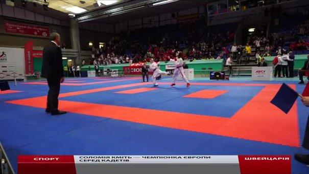 Юна львівська каратистка виграла чемпіонат Європи серед кадетів