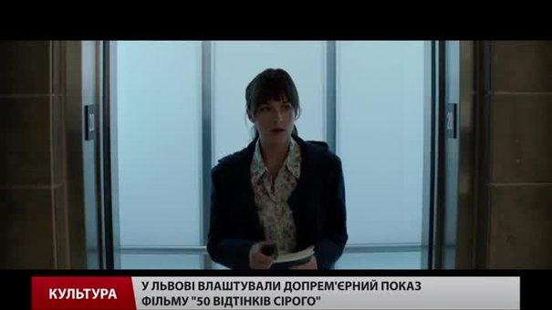 У Львові влаштували допрем'єрний показ фільму «50 відтінків сірого»
