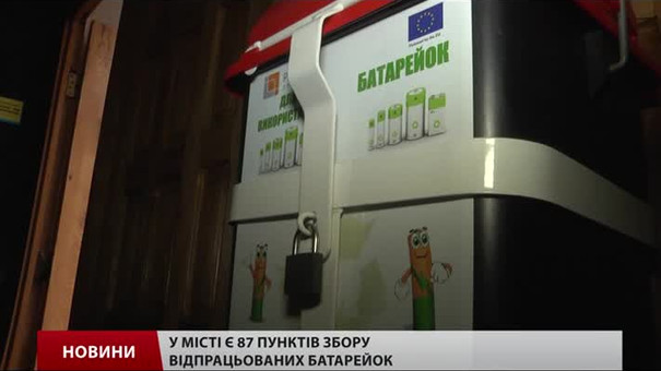 У Львові утилізовуватимуть використані енергоощадні лампи