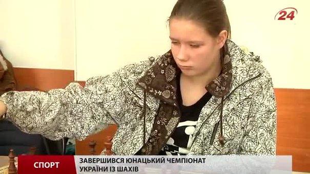 У Львові завершився юнацький чемпіонат України із шахів