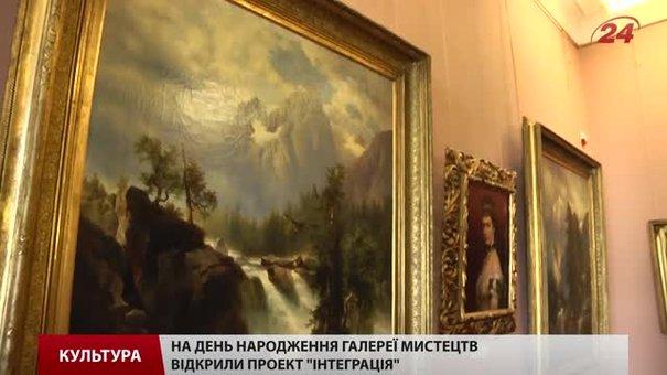 У Львівській галереї мистецтв вперше відкрили проект сучасного мистецтва «Інтеграція»