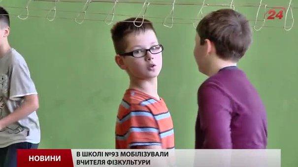 На Львівщині мобілізовують вчителів шкіл та викладачів ПТУ і вишів