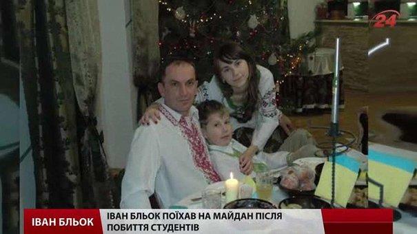 Родина Івана Бльока живе без батька та чоловіка, але не здається