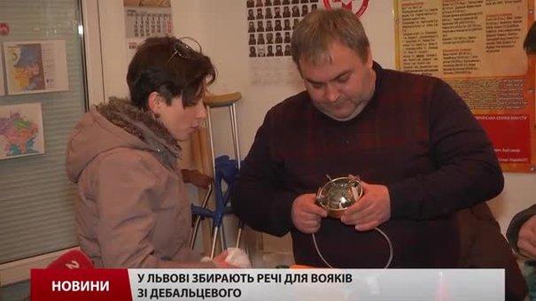 Львів'яни терміново збирають речі для вояків із Дебальцевого