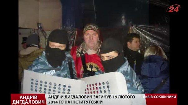 Сім'я Героя Небесної сотні Андрія Дигдаловича активно підтримує українських військових
