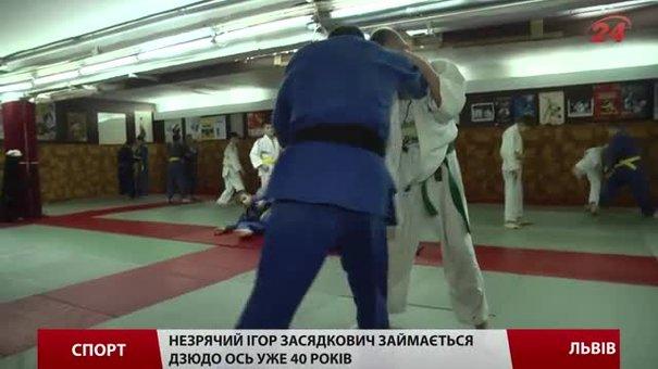 Незрячий дзюдоїст Ігор Засядкович передає свої вміння учням