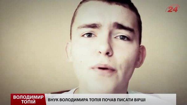 Після смерті Володимира Топія на Майдані онук почав писати пісні