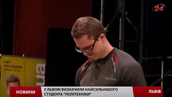 У Львові стартували змагання за звання найсильнішого студента