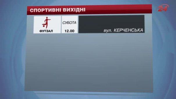 На вихідних у Львові будуть футзальні, баскетбольні й волейбольні поєдинки