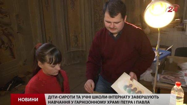 Львівських дітей-сиріт у храмі Петра і Павла вчать малювати ікони