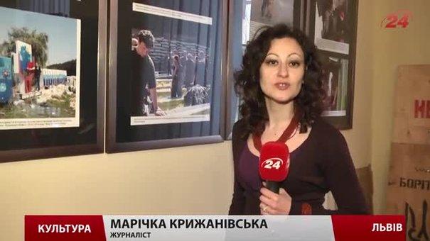 У Музеї визвольної боротьби у Львові презентують фотографії Майдану і війни