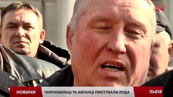 Чорнобильці та афганці пікетували Львівську облдержадміністрацію