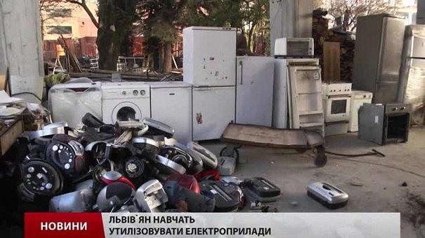Львів готується переробляти електросміття