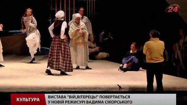 Заньківчанська вистава-легенда «Вій, вітерець!» повертається