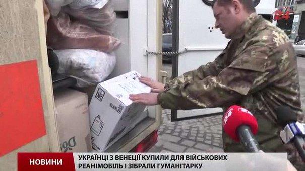 У Львові військовим передали реанімобіль із Венеції