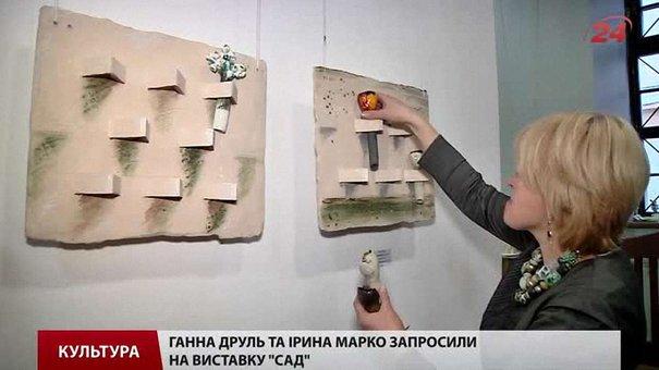 Львівська галерея «Зелена канапа» запрошує на виставку «Сад»
