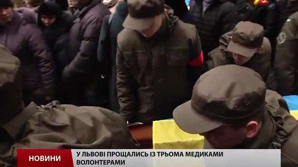 Тисячі львів'ян прощалися з трьома медиками-волонтерами, які загинули в АТО