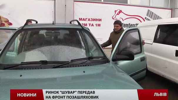 Ринок «Шувар» придбав для бійців АТО позашляховик