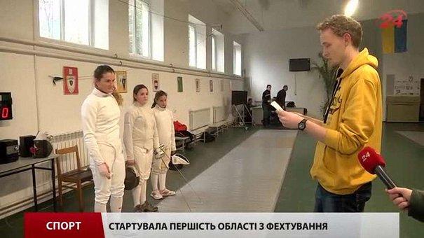 У Львові змагаються найсильніші юні лицарі області