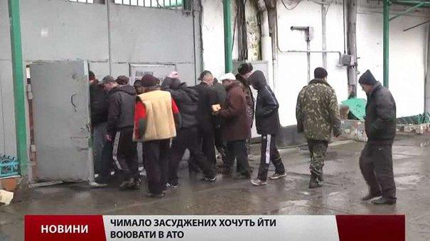 У Львові засуджені хочуть добровольцями йти на війну