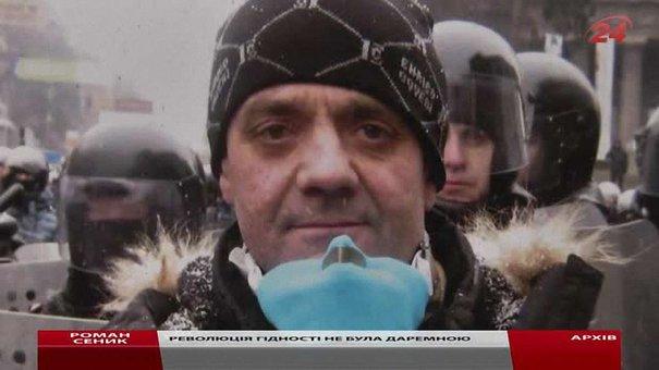 """Останні слова Романа Сеника на Майдані: """"Я стою тут за вас усіх і за Україну"""""""