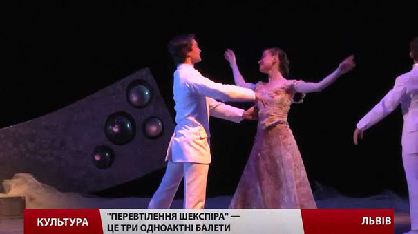Львів святкує 450-річчя Вільяма Шекспіра прем'єрою балету