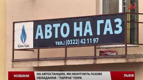 У Львові місячна черга на встановлення газового обладнання на автомобілі
