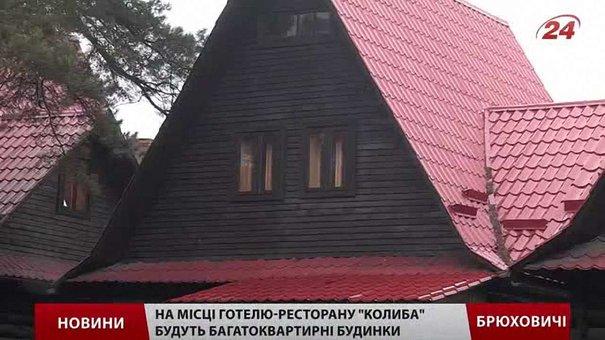 Мешканці Брюхович проти будівництва багатоквартирного житла на місці «Колиби»