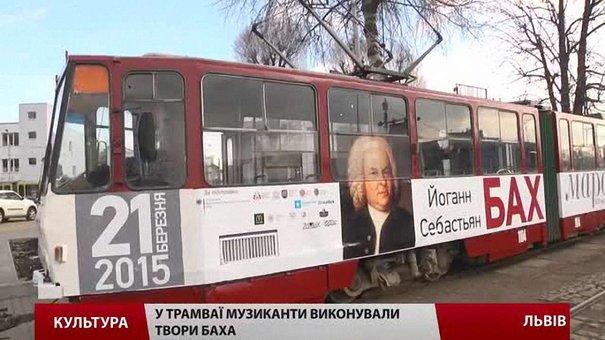 """Львів долучається до всесвітнього """"Бах Марафону"""""""