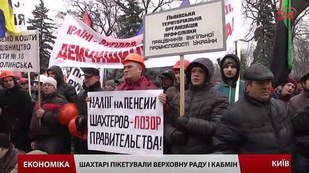 Львівські шахтарі страйкували в Києві через заборговану зарплату