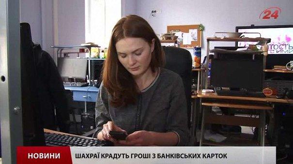Російські інтернет-шахраї зняли кошти з банківської картки львів'янки