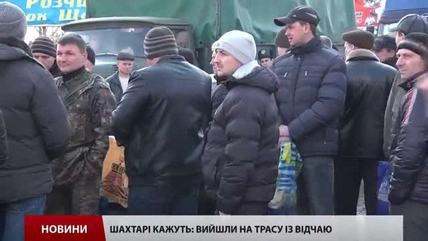 Шахтарі розблокували дорогу на Червоноград