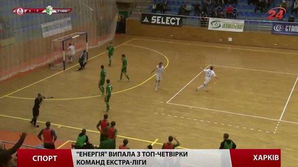 Футзальна «Енергія» готується до західноукраїнського дербі