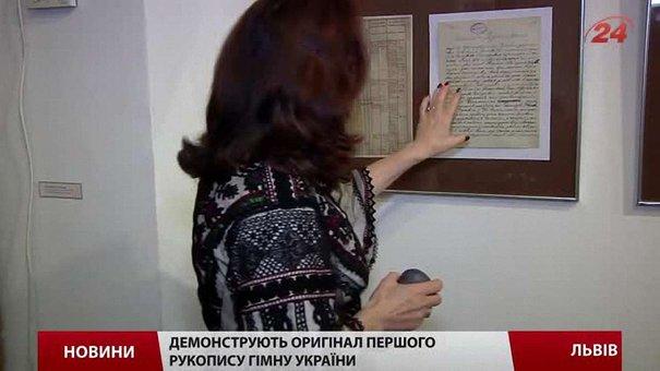 У Львові до 200-річчя від дня народження М.Вербицького експонують рукопис гімну України