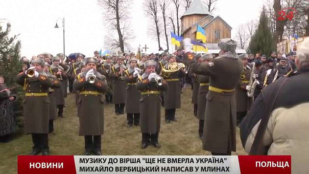 У Польщі відзначили 200-річчя з дня народження Михайла Вербицького