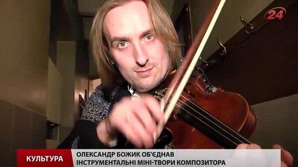 У Львові відлунав «Проект Івасюк. Перезавантаження»