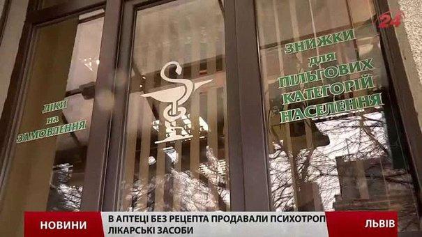 Головні новини Львова за 04 березня